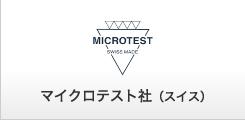 マイクロテスト社(スイス)